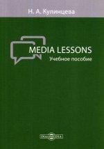Media Lessons: Учебное пособие
