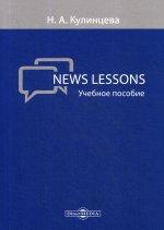 News Lessons: Учебное пособие