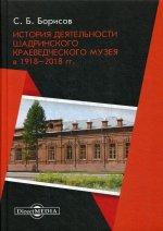 - 1918–2018 .:
