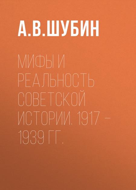 Мифы и реальность советской истории. 1917 –1939 гг