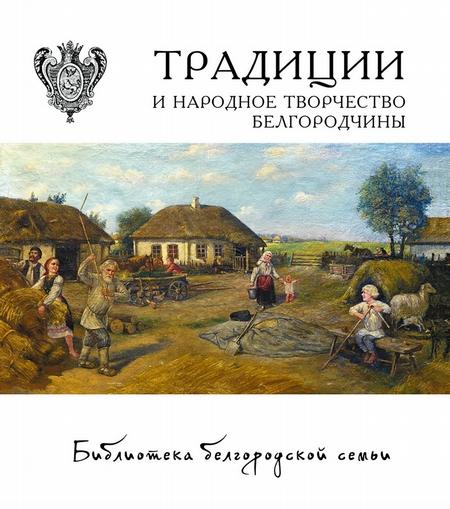 Традиции и народное творчество Белгородчины