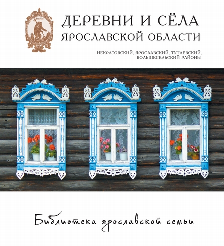 Деревни и сёла Ярославской области. Некрасовский, Ярославский, Тутаевский, Большесельский районы