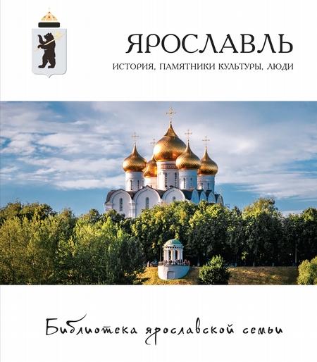 Ярославль. История, памятники культуры, люди