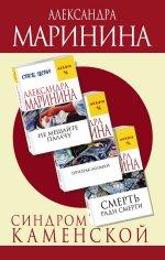 Синдром Каменской. Комплект из трех книг