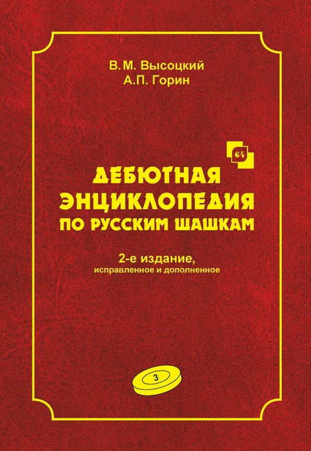 Дебютная энциклопедия по русским шашкам. Том 3