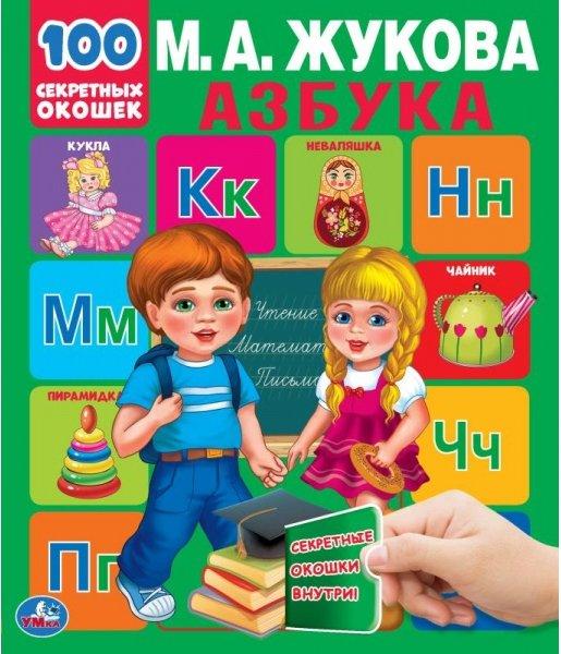 Азбука. 100 секретных окошек