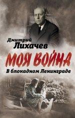 Моя война. В блокадном Ленинграде