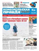 Комсомольская Правда. Санкт-Петербург 77п-2020