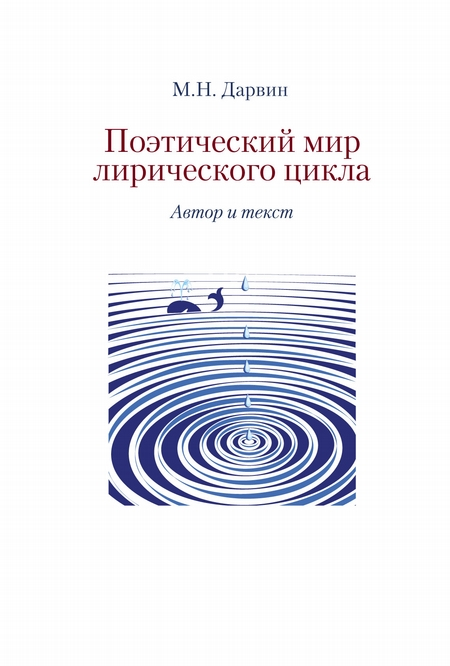 Поэтический мир лирического цикла. Автор и текст