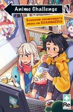 Anime Challenge. Блокнот настоящего отаку от Reanimedia. Оформление от hemomolin