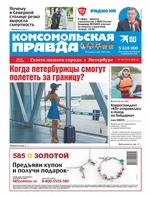 Комсомольская Правда. Санкт-Петербург 78-2020