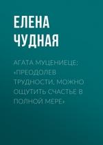 Агата Муцениеце: «Преодолев трудности, можно ощутить счастье в полной мере»