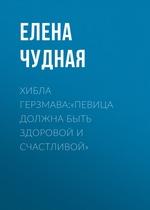 Хибла Герзмава:«Певица должна быть здоровой и счастливой»