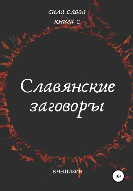 Славянские заговоры. Книга вторая