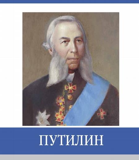 Знаменитые земляки. Путилин