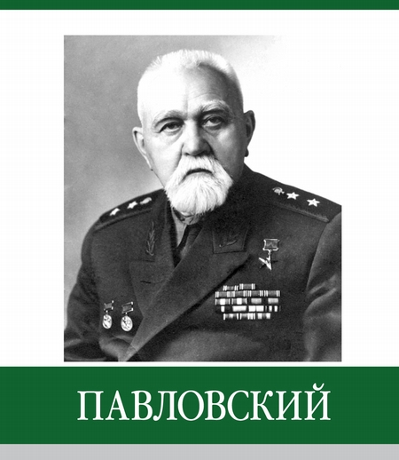 Знаменитые земляки. Павловский