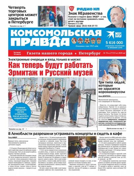 Комсомольская Правда. Санкт-Петербург 78ч-2020