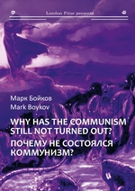 Почему не состоялся коммунизм? (Кто виноват? Что делать? Куда идти?) / Why has the communism still not turned out? (Who is guilty? What should be done? Where to go?)
