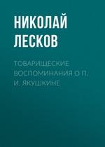 Товарищеские воспоминания о П. И. Якушкине