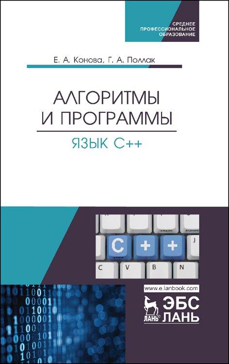 Алгоритмы и программы. Язык С++