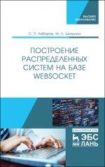 Построение распределенных систем на базе WebSocket
