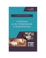 Гормоны и их применение в ветеринарии. Учебное пособие для СПО, 1-е изд