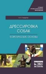 Дрессировка собак. Теоретические основы. Учебное пособие для СПО, 1-е изд