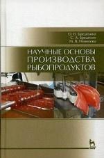 Научные основы производства рыбопродуктов. Учебное пособие для ВО. 2-е изд., стер
