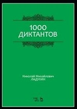 1000 диктантов. Ноты, 5-е изд., стер