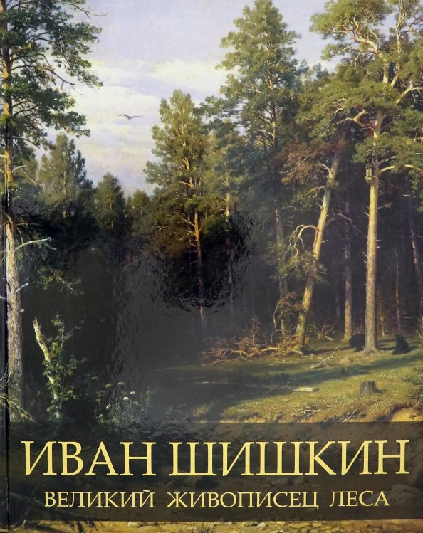 Иван Шишкин. Великий живописец леса