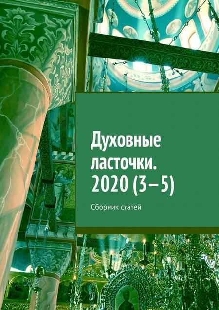 Духовные ласточки. 2020(3—5). Сборник статей