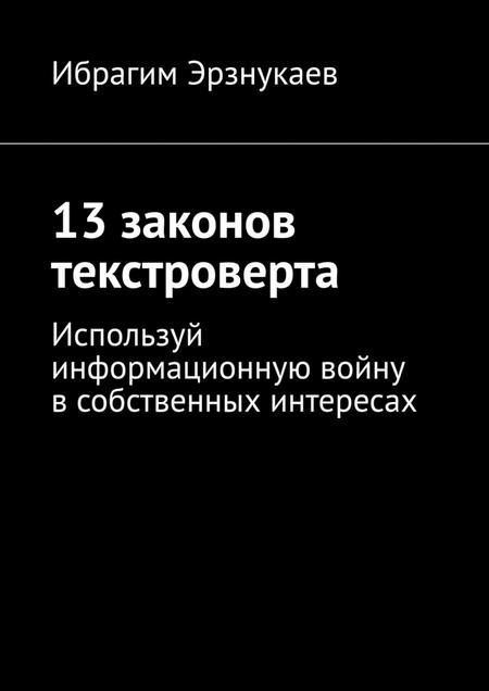 13законов текстроверта. Используй информационнуювойну всобственных интересах
