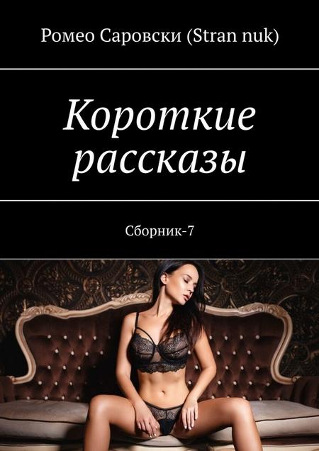 Короткие рассказы. Сборник-7
