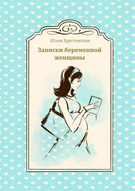 Записки беременной женщины