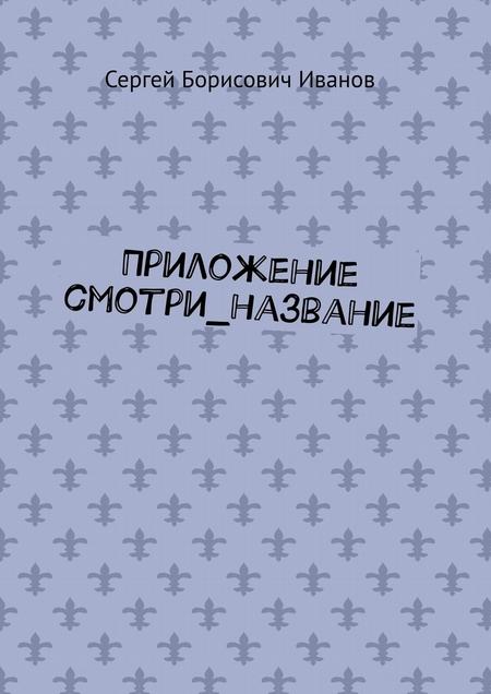 Приложение смотри_название