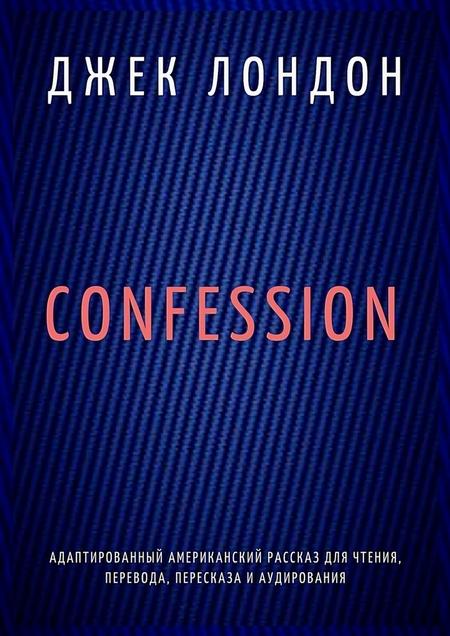 Confession. Адаптированный американский рассказ для чтения, перевода, пересказа и аудирования