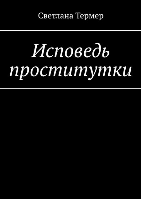 Книга исповедь проститутки проститутки в красновишерске