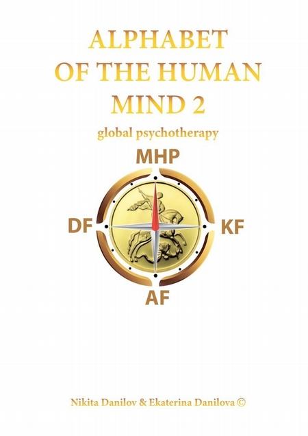 Alphabet ofthe Human Mind–2. Global Psychotherapy