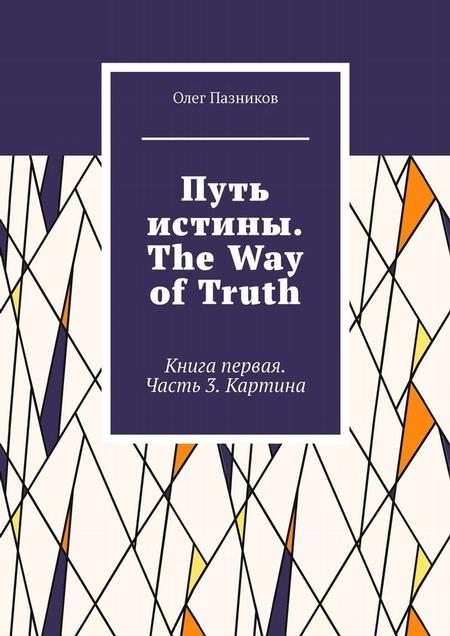Путь истины. The Way ofTruth. Книга первая. Часть 3. Картина