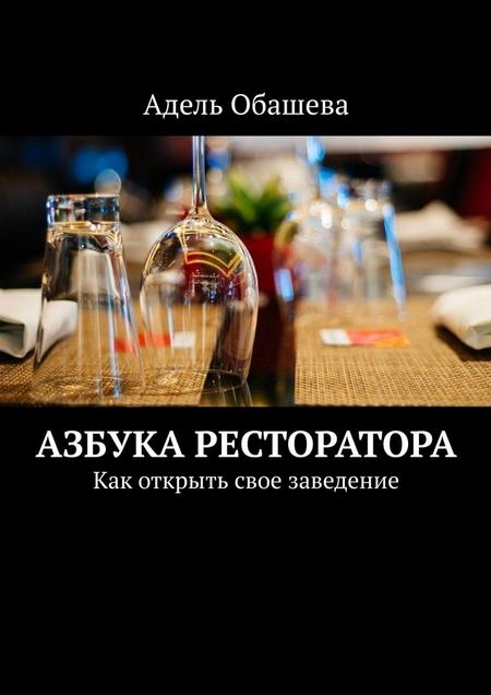 АзбукаРесторатора. Как открыть свое заведение