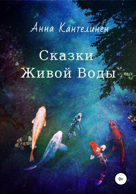 Сказки живой воды