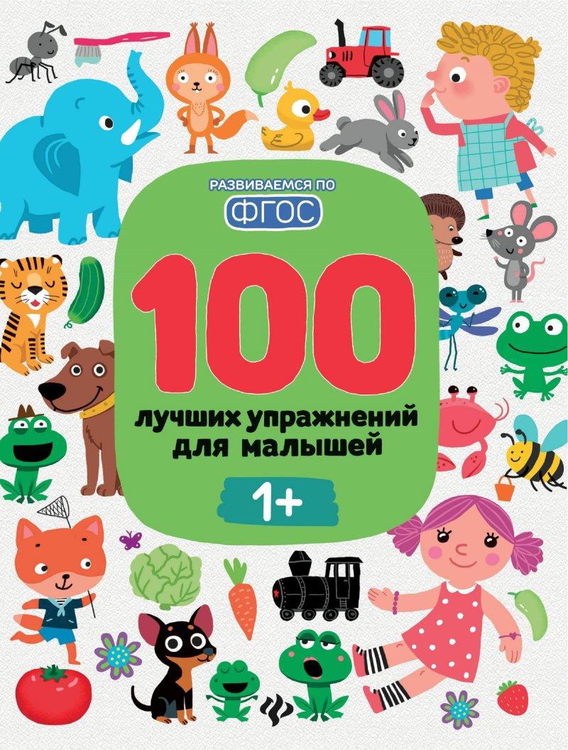 100 лучших упражнений для малышей. 1+