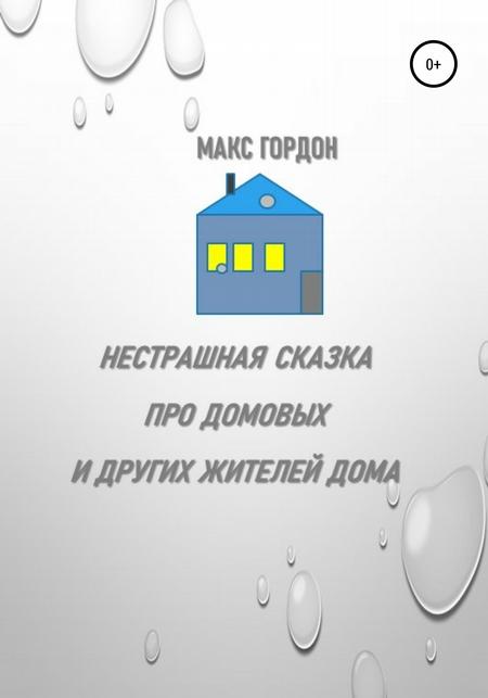 Нестрашная сказка про домовых и других жителей дома