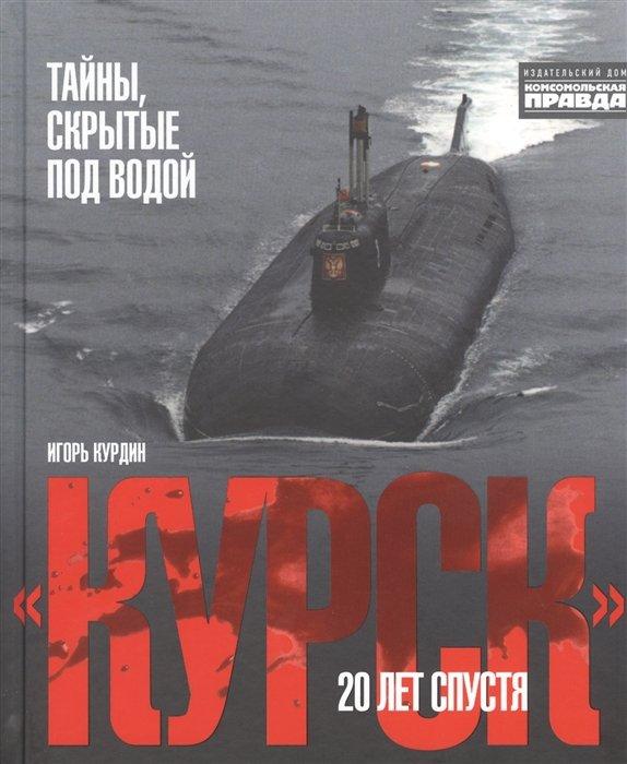 """""""Курск"""". 20 лет спустя. Тайны, скрытые под водой"""