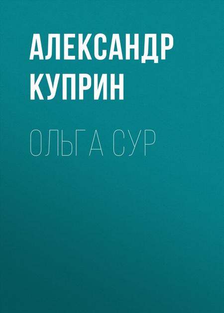 Ольга Сур