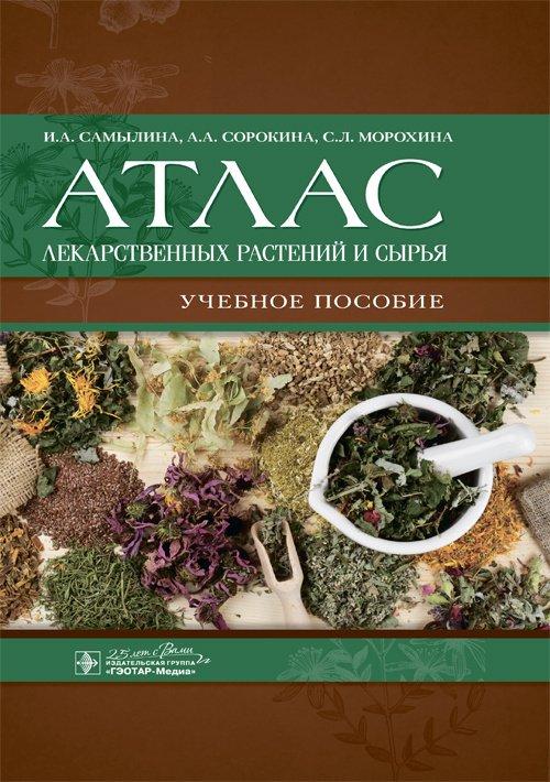 Атлас лекарственных растений и сырья. Учебное пособие