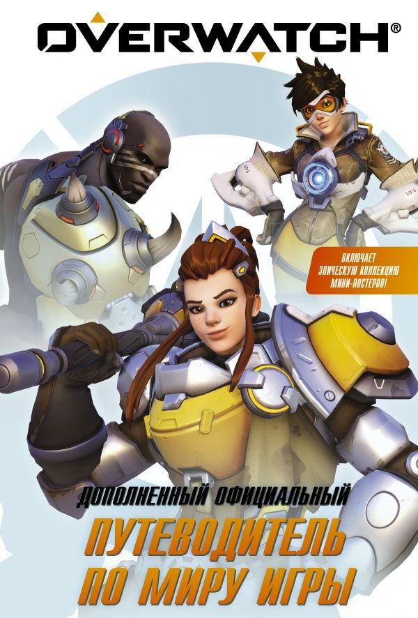 Overwatch. Дополненный официальный путеводитель по миру игры