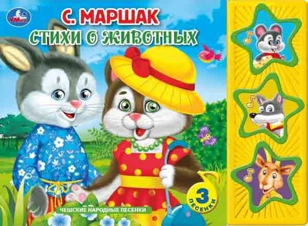 Стихи о животных. Чешские народные песенки