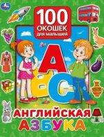 Английская азбука. 100 окошек для малышей