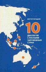 10 диалогов с послами зарубежных стран